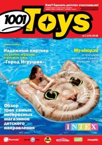 Журная 1001 игрушка 45