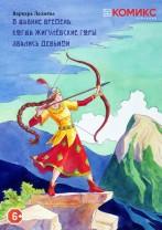 В давние времена: когда Жигулевские горы звались Девичьими. Глава 1