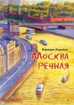 Москва речная