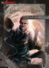 Девять солнц Йарга. Книга третья. Черный демон. Часть 1. Глава 6