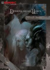 Девять солнц Йарга. Книга третья. Черный демон. Часть 1. Глава 5
