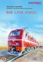 Под стук колес. Глава 1: Москва-Тобольск