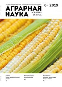 Аграрная Наука №6