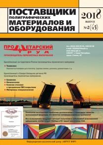 Поставщики полиграфических материалов и оборудования N43/2018