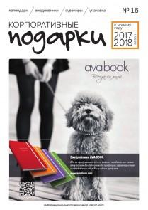 Корпоративные подарки к Новому году №16/2017