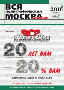 Вся полиграфическая Москва + Россия N45/2018