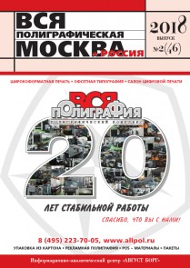 Вся полиграфическая Москва + Россия N46/2018