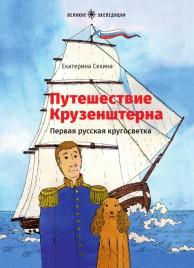 Путешествие Крузенштерна. Первая русская кругосветка.