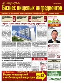 Бизнес Пищевых Ингредиентов №1 (64) февраль-март 2018