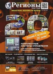 Промышленные регионы России №1(100)2018