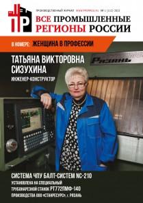 Промышленные регионы России №1 (112)2021