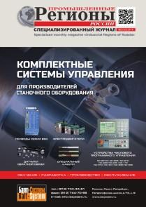 Промышленные регионы России №2 (93)2016