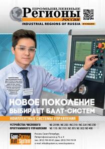 Промышленные регионы России №4 (103)2018