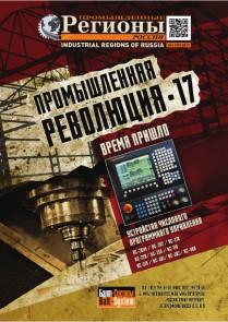 Промышленные регионы России №4 (99)2017