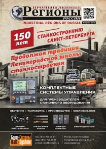 Промышленные регионы России №2(101)2018