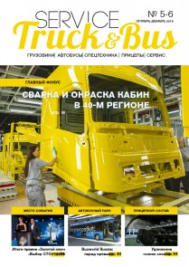 Service Truck&Bus №5-6