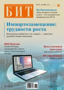 БИТ №7(70), 2017