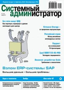 Системный администратор №11(180), 2017