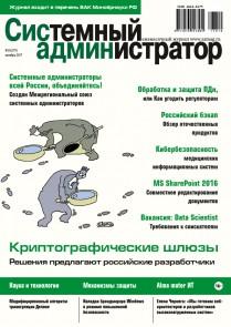 Системный администратор №10(179), 2017
