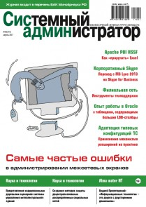 Системный администратор №4(173), 2017
