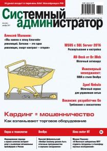 Системный администратор №12(181), 2017