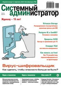 Системный администратор №6(175), 2017