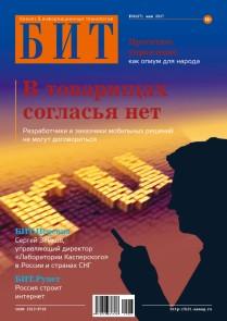 БИТ №4(67), 2017