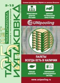 ТАРА И УПАКОВКА №5 2015