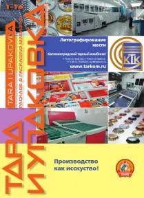ТАРА И УПАКОВКА №1 2016