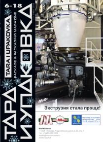 ТАРА И УПАКОВКА №6 2018