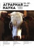Аграрная наука№11-12_2019 (Agrarian science)