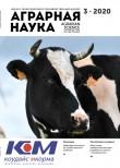 Аграрная наука №3 2020 год