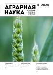 Аграрная наука 4 2020