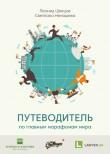 Путеводитель по главным марафонам мира. World Marathon Majors