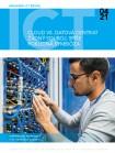 Ekonom 16 - 15.4.2021 ICT revue