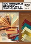 Поставщики полиграфических материалов и оборудования N42/2018