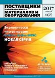Поставщики полиграфических материалов и оборудования 41/2017