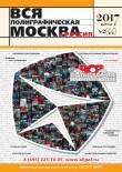 Вся полиграфическая Москва + Россия №44/2017