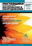 Поставщики полиграфических материалов и оборудования N41/2017