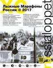 Russialoppet 2017 - Каталог XC лыжных марафонов