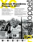 Каталог XC лыжных марафонов Russialoppet 2017