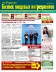 Бизнес Пищевых Ингредиентов №6 (63) декабрь 2017-январь 2018