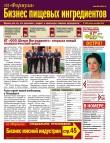 Бизнес Пищевых Ингредиентов №4(55) август-сентябрь 2016