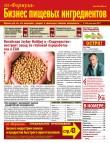 Бизнес Пищевых Ингредиентов №3 (60) июнь-июль 2017