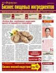 Бизнес пищевых ингредиентов