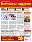 Бизнес Пищевых Ингредиентов №2 (59) апрель-май 2017