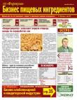 Бизнес Пищевых Ингредиентов №1 (58) февраль-март 2017