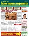 Бизнес пищевых ингрдеиентов 6-2019