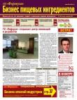 Бизнес Пищевых Ингредиентов №4 (61) август-сентябрь 2017