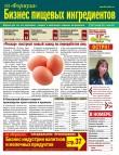 Бизнес Пищевых Ингредиентов №6(57) декабрь 2016-январь 2017
